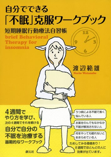 自分でできる「不眠」克服ワークブック :短期睡眠行動療法自習帳