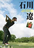 石川遼 2010年 カレンダー