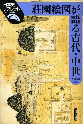 荘園絵図が語る古代・中世 (日本史リブレット)