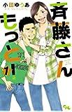 斉藤さん もっと! 1 (オフィスユーコミックス)
