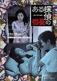 特別に奇妙な物語 ある探偵の憂鬱 [DVD]