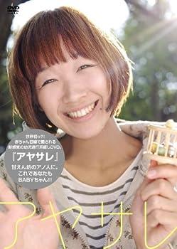 アヤサレ [DVD]
