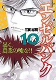 エンゼルバンク 10―ドラゴン桜外伝 (モーニングKC)
