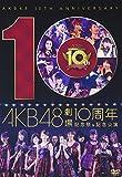AKB48劇場10周年 記念祭&記念公演 [DVD]