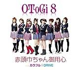 OToGi8「赤頭巾ちゃん御用心」