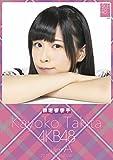 クリアファイル付 (卓上)AKB48 田北香世子 カレンダー 2015年