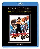 プロテクター [Blu-ray]
