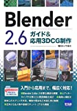 Blender 2.6ガイド&応用3DCG制作