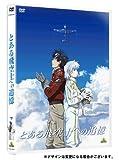 とある飛空士への追憶[DVD]