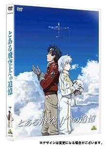 とある飛空士への追憶 [DVD]