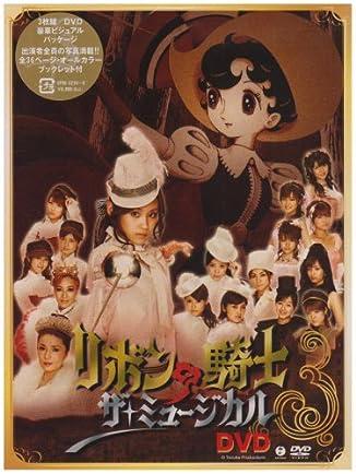 ミュージカル「リボンの騎士」DVD