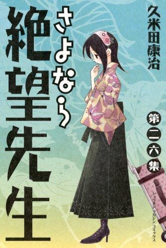 さよなら絶望先生(26) (少年マガジンコミックス)