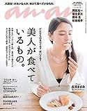 anan (アンアン) 2015/10/14 [雑誌]
