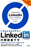 ゼロからはじめる LinkedInスマートガイド