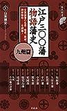 江戸三〇〇藩 物語藩史 九州篇 (歴史新書)