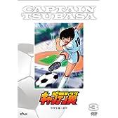 「キャプテン翼」DVD中学生編前半(生産限定特別価格版)