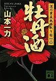 牡丹酒 深川黄表紙掛取り帖(二) (講談社文庫)