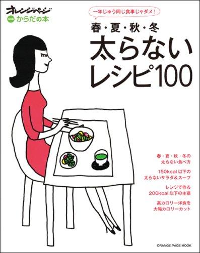 太らないレシピ100 (オレンジページムック)