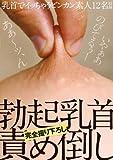 勃起乳首責め倒し ex [DVD]