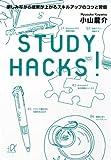 STUDY HACKS! 楽しみながら成果が上がるスキルアップのコツと習慣 (講談社プラスアルファ文庫)