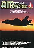 AIR WORLD (エア ワールド) 2012年 04月号