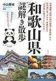 和歌山県謎解き散歩 (新人物往来社文庫)