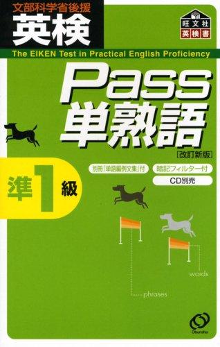 英検Pass単熟語準1級 (旺文社英検書)