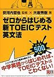 ゼロからはじめる新TOEICテスト英文法