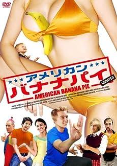 アメリカン・バナナパイ UNRATED [DVD]
