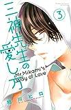 三神先生の愛し方(3): 別冊フレンド