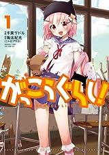 海法紀光×千葉サドルの漫画「がっこうぐらし!」が好評