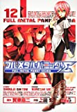 フルメタル・パニック!?12 (角川コミックス ドラゴンJr. 85-12)