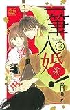 一筆入婚! 3 (白泉社レディースコミックス)