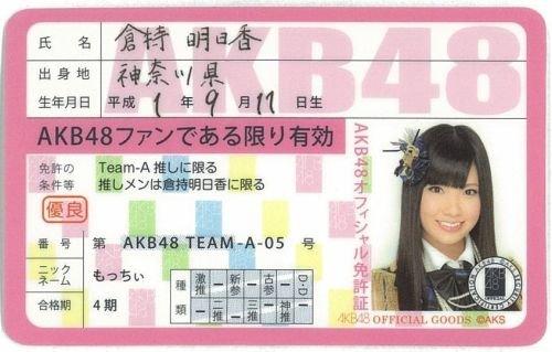 AKB48公式 推し免許証 倉持明日香