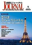国際ジャーナル 2011-9月号