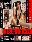 せめて、着エロらしく CUTE-002 [DVD]