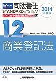 司法書士 パーフェクト過去問題集 (12) 記述式 商業登記法 2014年度 (司法書士スタンダードシステム(旧:択一式過去問集))
