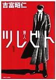 ツレビト 1 (マガジンZコミックス)
