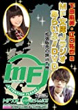 下田麻美と江口拓也のMF文庫Jラジオあらいぶ! !  DVD拡張販売の旅 in 九州