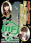 「下田麻美と江口拓也のMF文庫Jラジオあらいぶ!!」が映像化