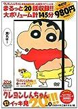 DVD TVシリーズ クレヨンしんちゃんvol.0 (<DVD>)