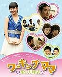 ワーキングママ~愛の方程式~ DVD-BOX