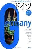 ドイツ〈'09‐'10〉 (新個人旅行)