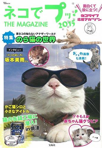 ネコでプッ! THE MAGAZINE 2015 (TJMOOK)