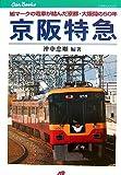 京阪特急―鳩マークの電車が結んだ京都・大阪間の50年 (JTBキャンブックス)