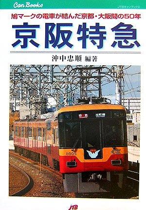 京阪特急—鳩マークの電車が結んだ京都・大阪間の50年 (JTBキャンブックス)