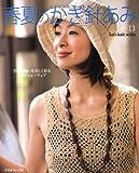 春夏のかぎ針あみ vol.13 (Let's knit series)