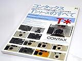 コンタックスTシリーズのすべて―高級コンパクトカメラ「T3」のメカニズムと描写力を探る コンタックス/カールツァイスの歴史と実力 (エイムック (368))