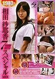 相田紗耶香スペシャルミックス/オーロラプロジェクト・アネックス [DVD][アダルト]
