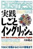 実践 しごとイングリッシュ Let's Start Learning Business English (光文社ペーパーバックス)